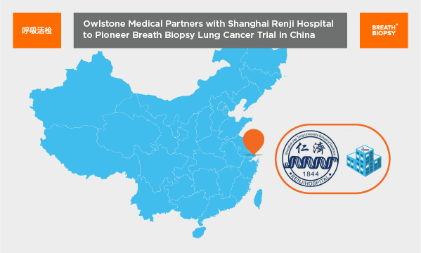 Owlstone Medical Partners with Shanghai Renji Hospital to Pioneer Breath Biopsy Lung Cancer Trial in China